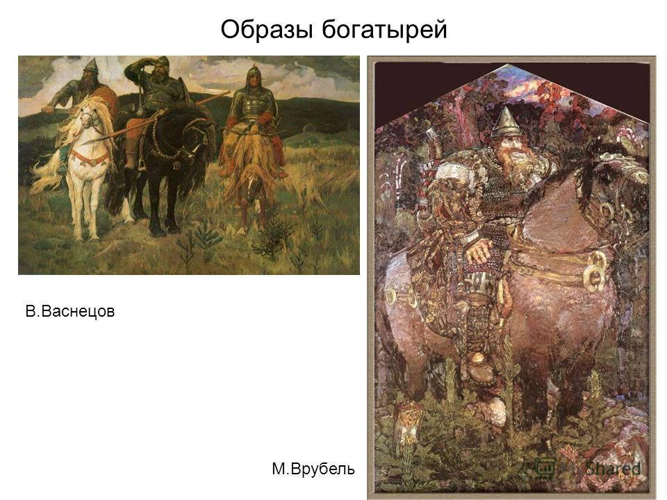 Образы богатырей В.Васнецов М.Врубель