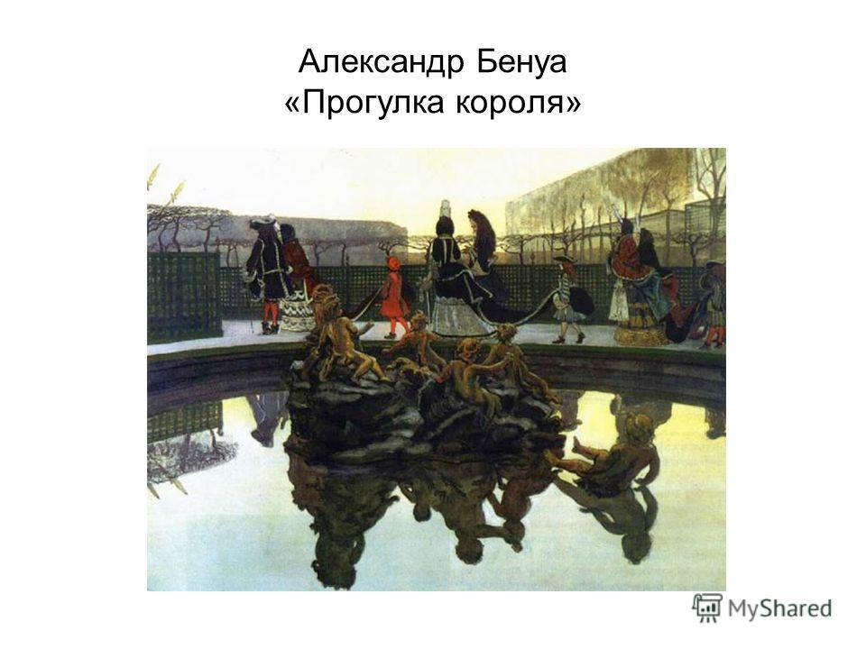 Александр Бенуа «Прогулка короля»