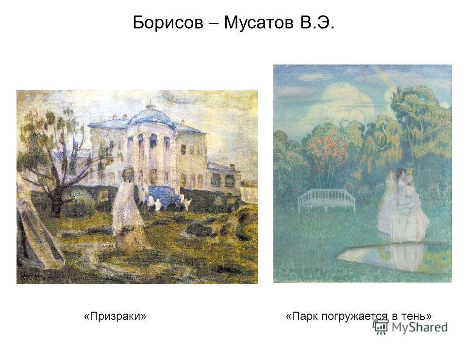 Борисов – Мусатов В.Э. «Призраки»«Парк погружается в тень»