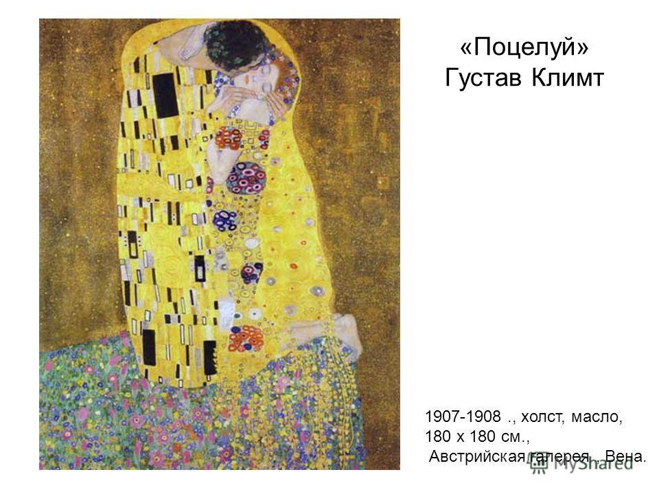 «Поцелуй» Густав Климт 1907-1908., холст, масло, 180 x 180 см., Австрийская галерея, Вена.