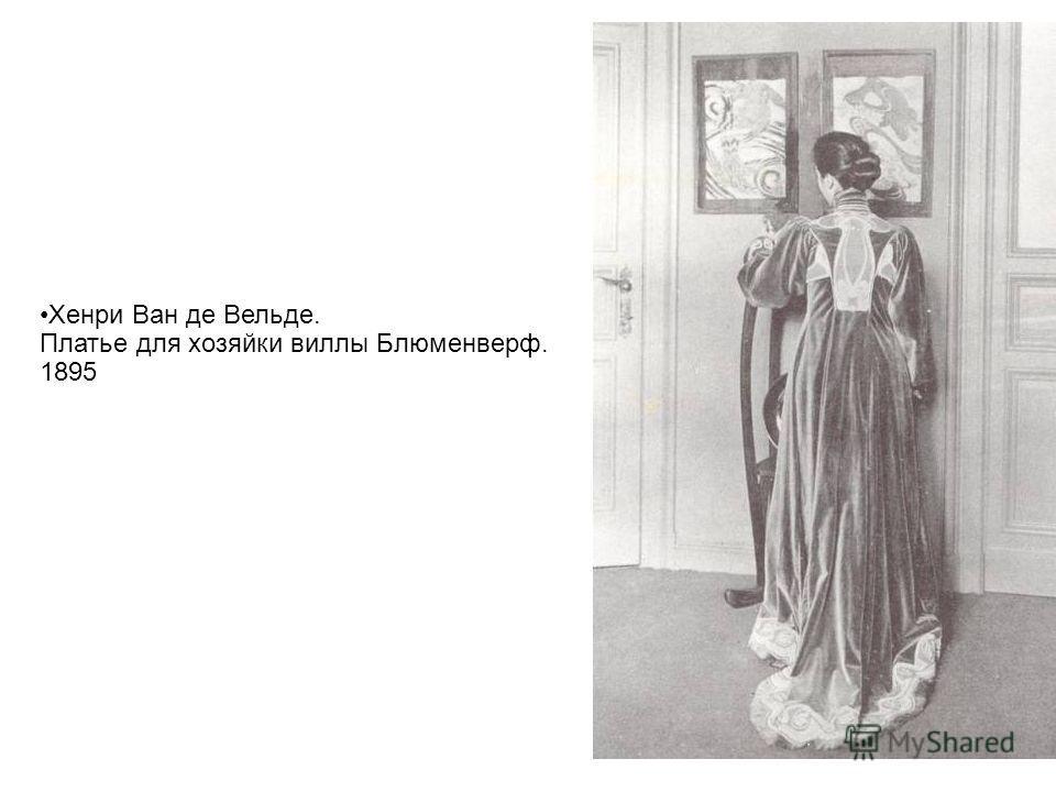 Хенри Ван де Вельде. Платье для хозяйки виллы Блюменверф. 1895