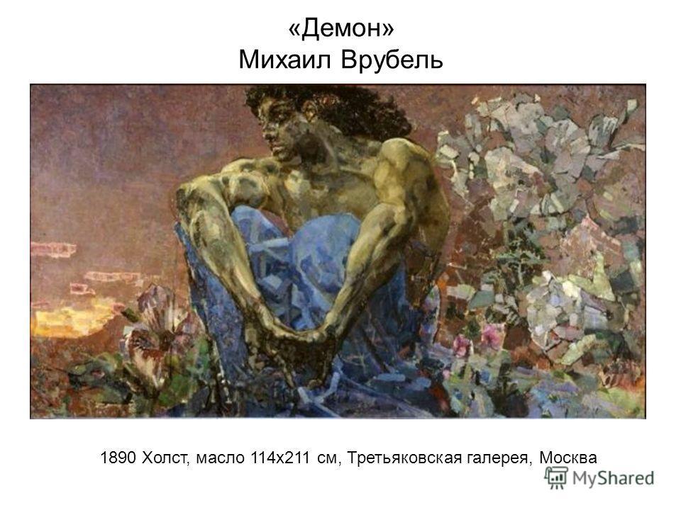 «Демон» Михаил Врубель 1890 Холст, масло 114х211 см, Третьяковская галерея, Москва