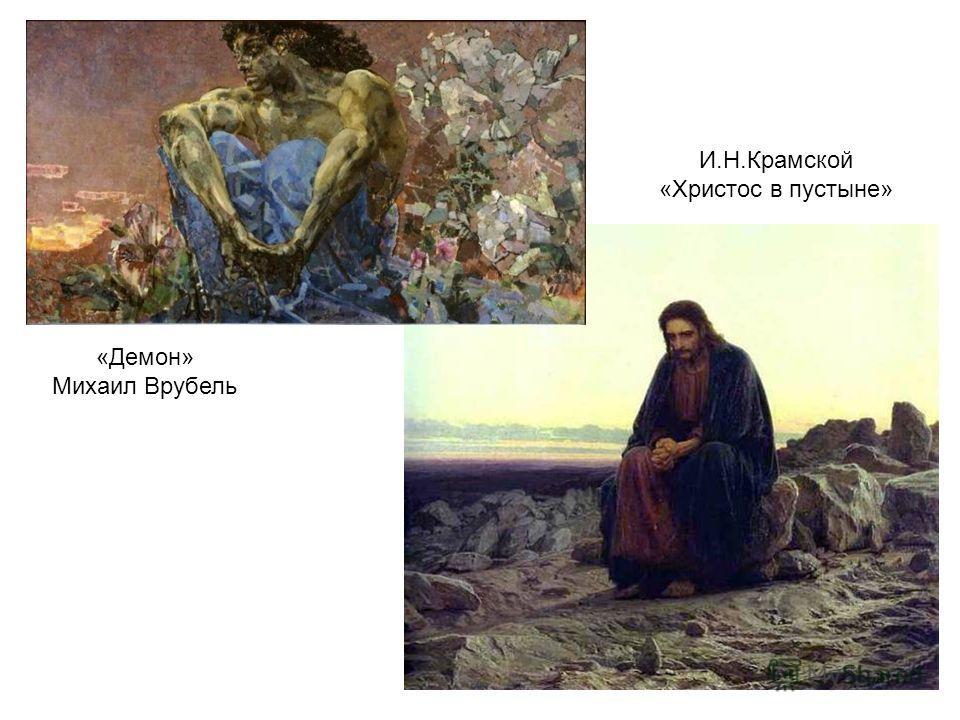 И.Н.Крамской «Христос в пустыне» «Демон» Михаил Врубель