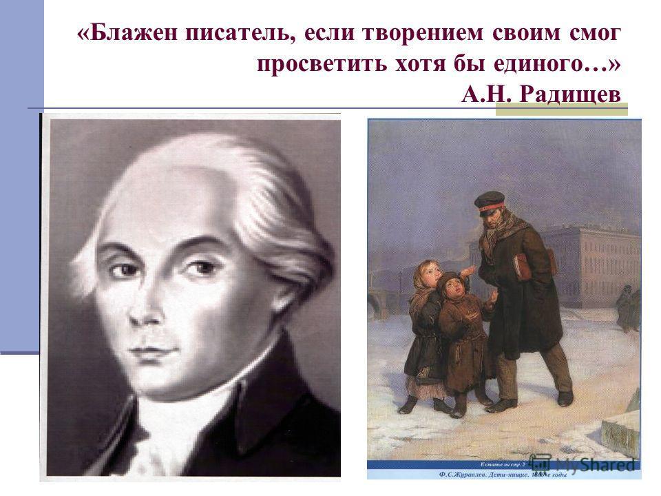 «Блажен писатель, если творением своим смог просветить хотя бы единого…» А.Н. Радищев