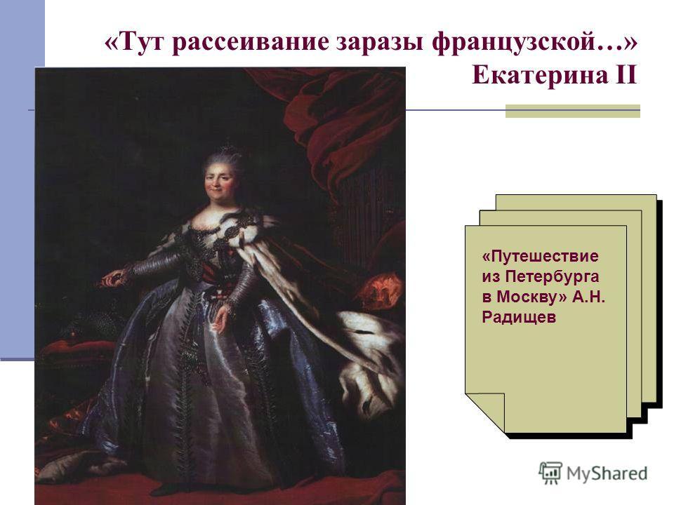 «Тут рассеивание заразы французской…» Екатерина II «Путешествие из Петербурга в Москву» А.Н. Радищев