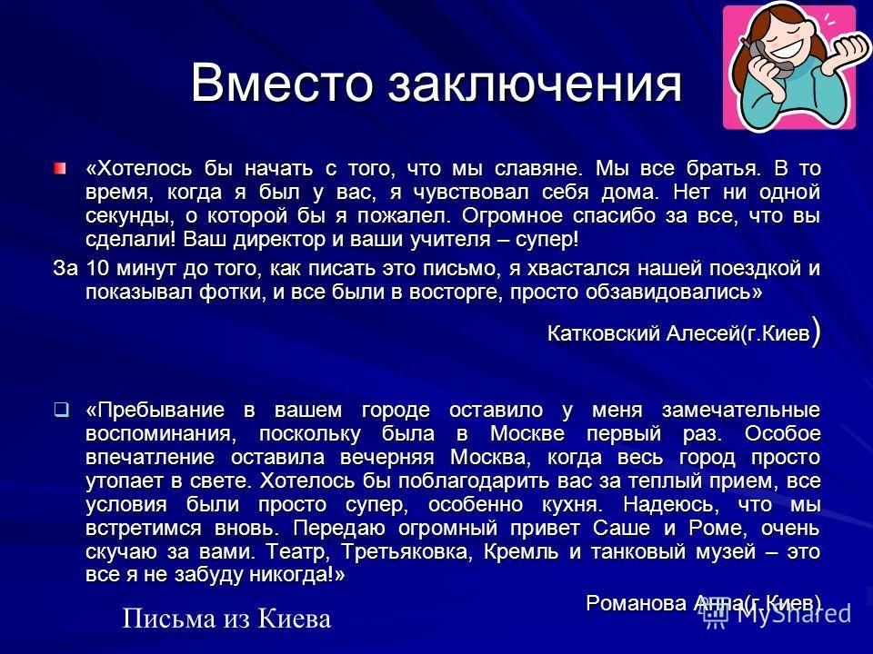 Вместо заключения «Хотелось бы начать с того, что мы славяне. Мы все братья. В то время, когда я был у вас, я чувствовал себя дома. Нет ни одной секунды, о которой бы я пожалел. Огромное спасибо за все, что вы сделали! Ваш директор и ваши учителя – с