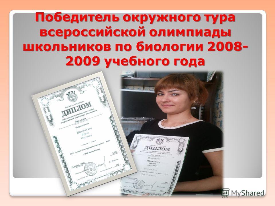 Победитель окружного тура всероссийской олимпиады школьников по биологии 2008- 2009 учебного года