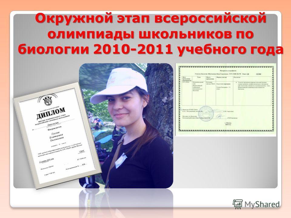 Окружной этап всероссийской олимпиады школьников по биологии 2010-2011 учебного года