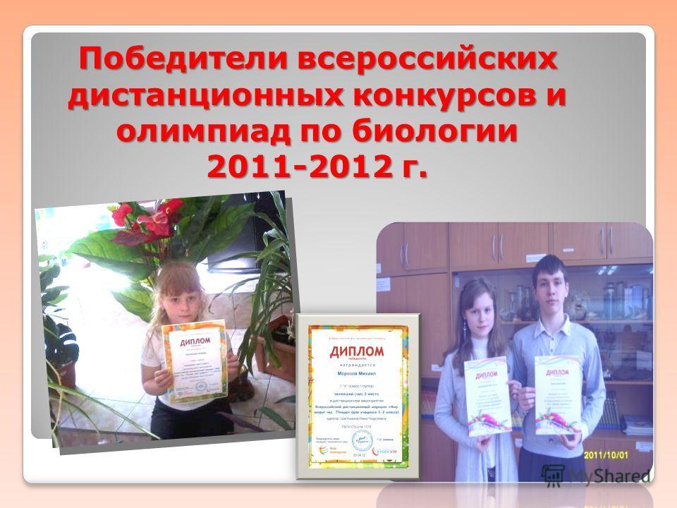 Победители всероссийских дистанционных конкурсов и олимпиад по биологии 2011-2012 г.