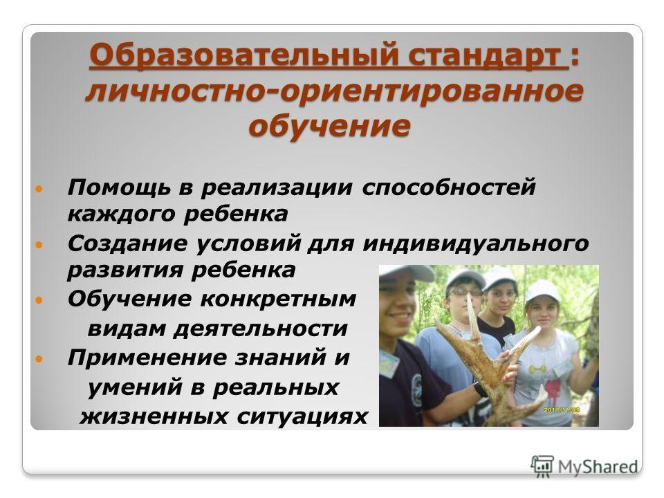 Образовательный стандарт : личностно-ориентированное обучение Образовательный стандарт : личностно-ориентированное обучение Помощь в реализации способностей каждого ребенка Создание условий для индивидуального развития ребенка Обучение конкретным вид