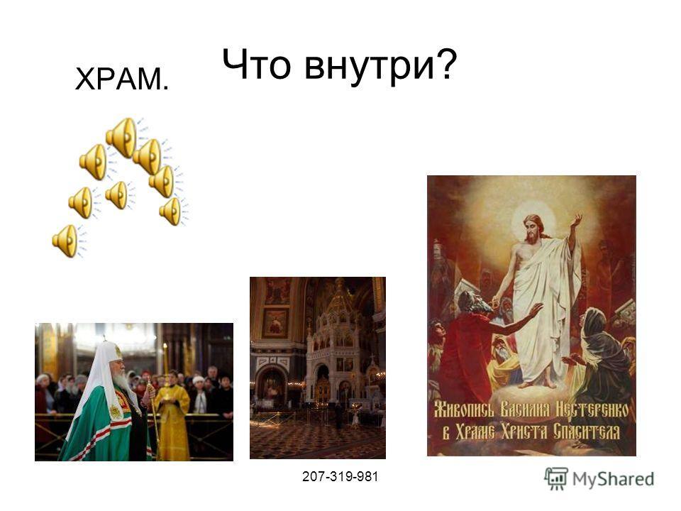 207-319-981 Вот здесь находится храм Христа.