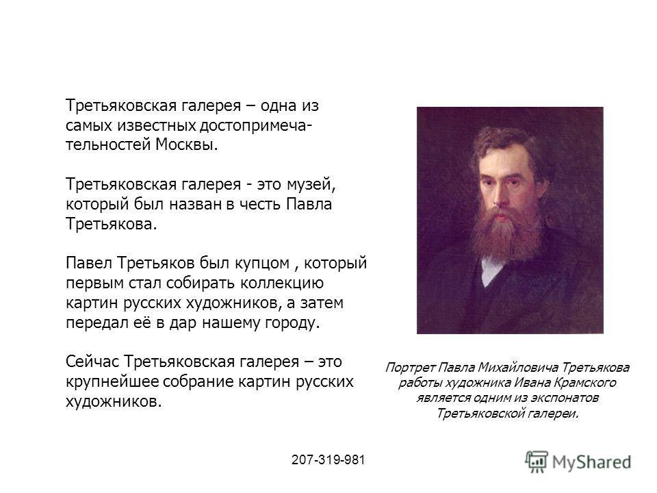 Третьяковская галерея Доклад ученика 2 «А» класса Стогниенко Александра 17 апреля 2008 года