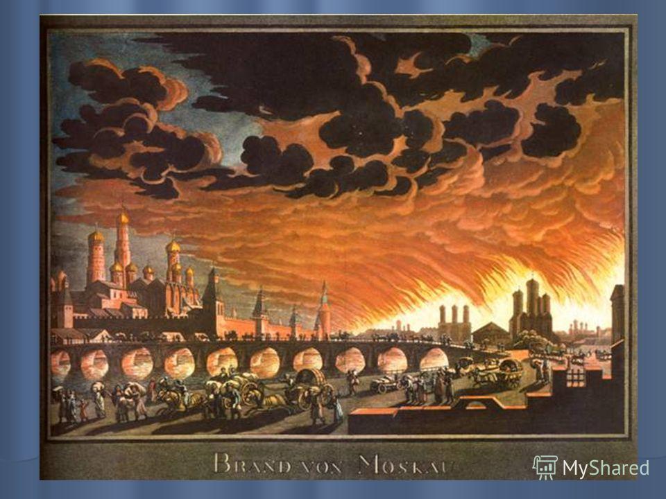 К берегам Москвы – реки Хан Батый привёл полки. Занялись у стен пожары, Загорелся Кремль свечой. Всё дотла сожгли татары И умчались саранчой. В 1238 году