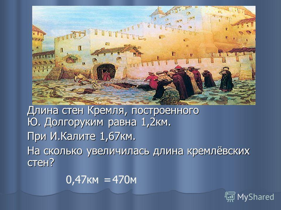 В час утра, чистый и хрустальный, У стен Московского кремля, Восторг души первоначальный Вернёт ли мне моя земля!