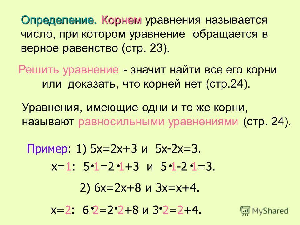 Определение. Корнем Определение. Корнем уравнения называется число, при котором уравнение обращается в верное равенство (стр. 23). Решить уравнение - значит найти все его корни доказать, что корней нет (стр.24).или Уравнения, имеющие одни и те же кор