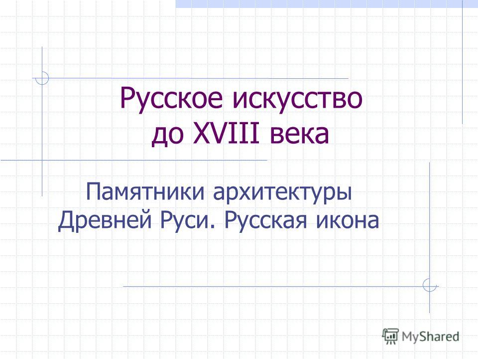 Руси русская икона презентация