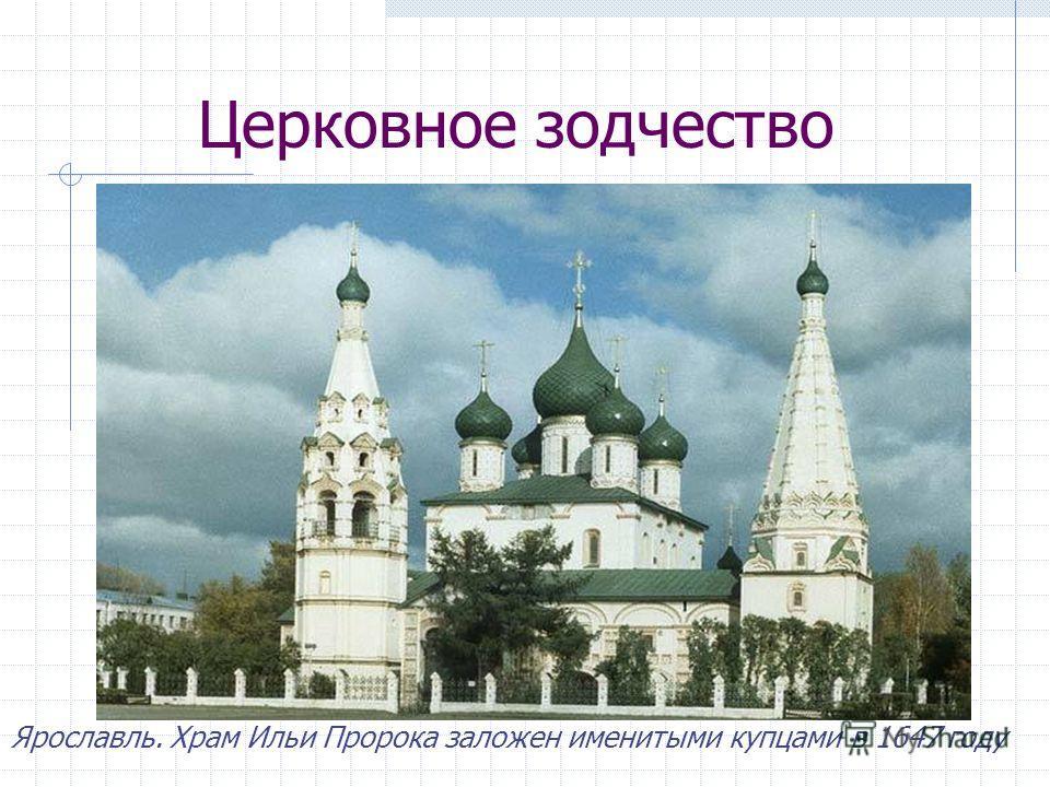 Церковное зодчество Ярославль. Храм Ильи Пророка заложен именитыми купцами в 1647 году