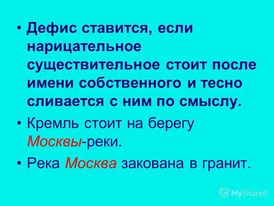Дефис ставится, если нарицательное существительное стоит после имени собственного и тесно сливается с ним по смыслу. Кремль стоит на берегу Москвы-реки. Река Москва закована в гранит.