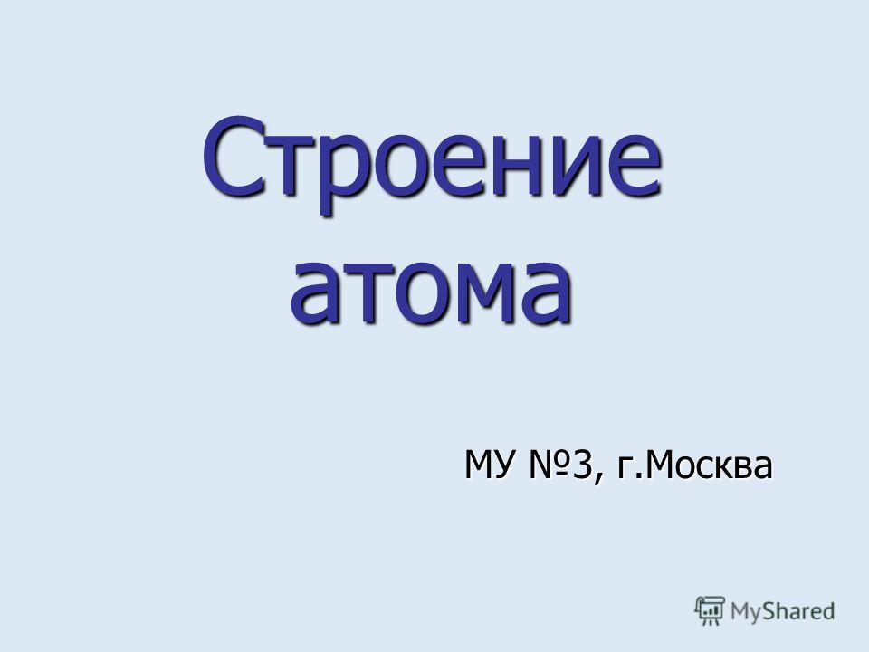 Строение атома МУ 3, г.Москва