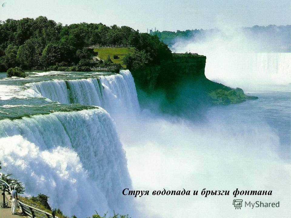 Струя водопада и брызги фонтана