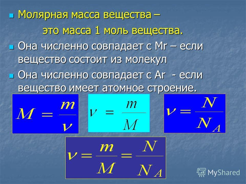 Молярная масса вещества – Молярная масса вещества – это масса 1 моль вещества. это масса 1 моль вещества. Она численно совпадает с Mr – если вещество состоит из молекул Она численно совпадает с Mr – если вещество состоит из молекул Она численно совпа