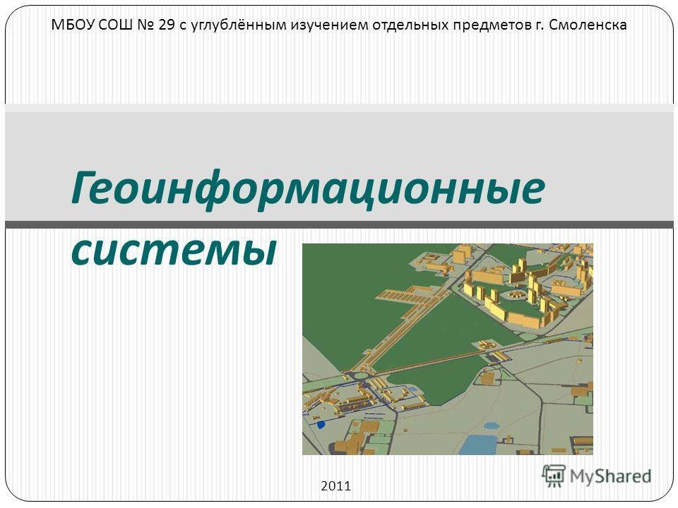 Геоинформационные системы МБОУ СОШ 29 с углублённым изучением отдельных предметов г. Смоленска 2011