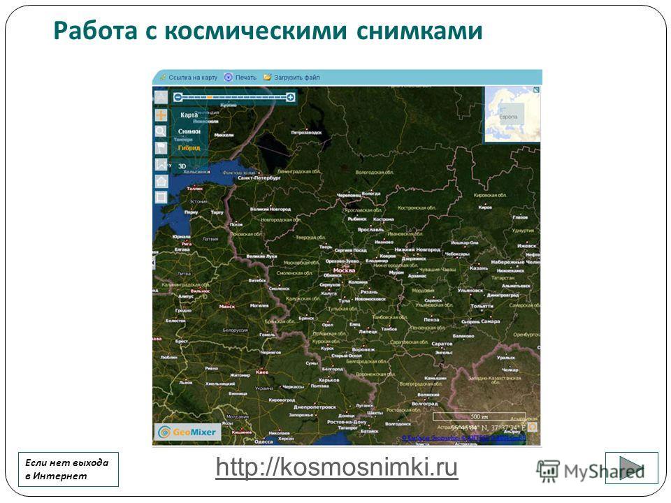 Работа с космическими снимками http://kosmosnimki.ru Если нет выхода в Интернет