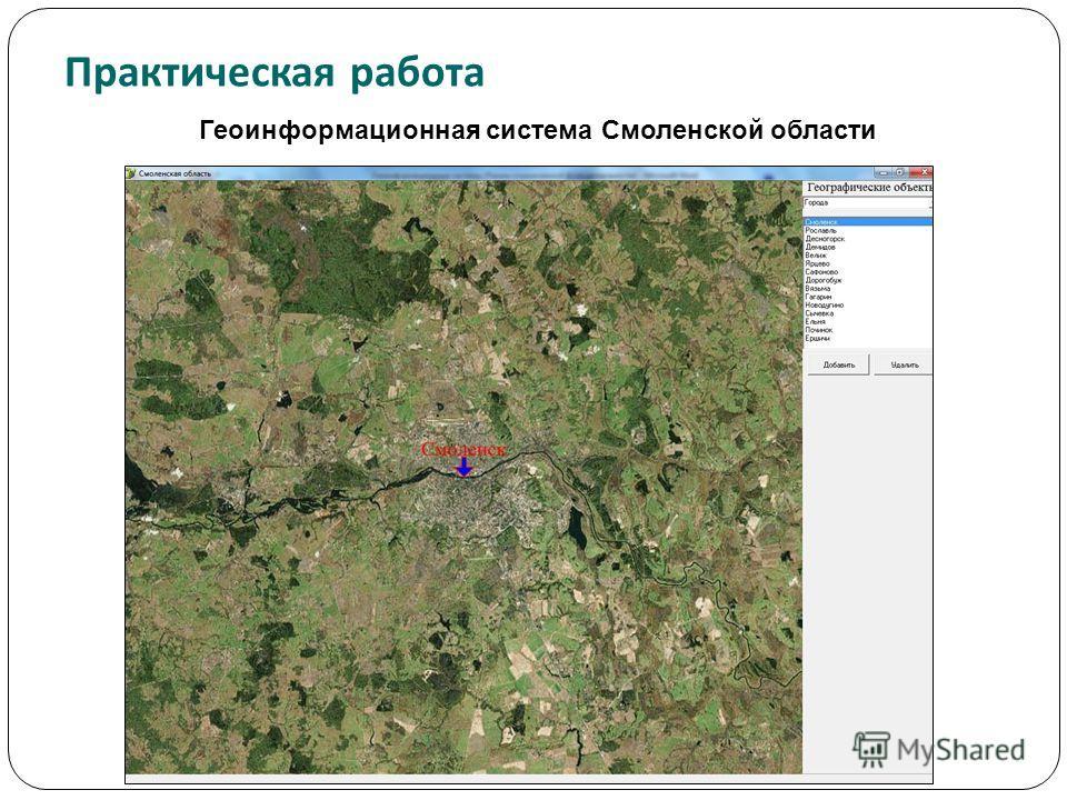 Практическая работа Геоинформационная система Смоленской области