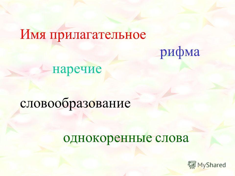Имя прилагательное рифма наречие словообразование однокоренные слова