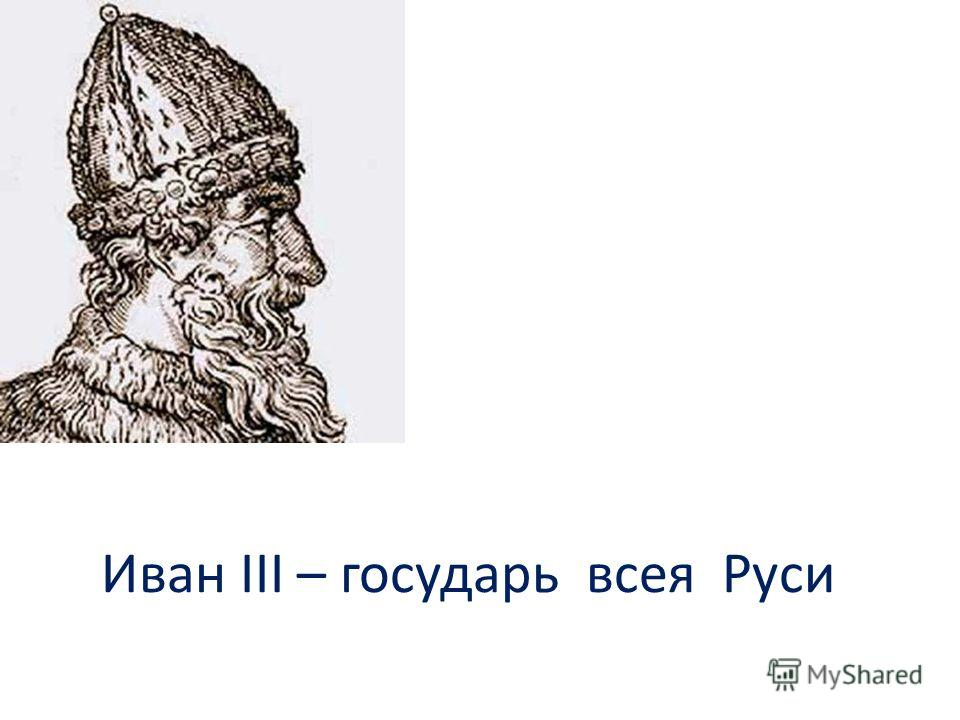 Иван III – государь всея Руси