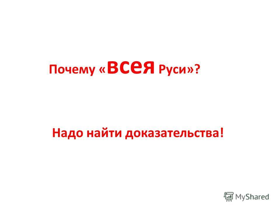 Почему « всея Руси»? Надо найти доказательства!
