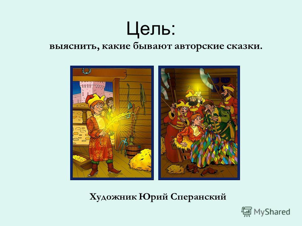 Цель: выяснить, какие бывают авторские сказки. Художник Юрий Сперанский