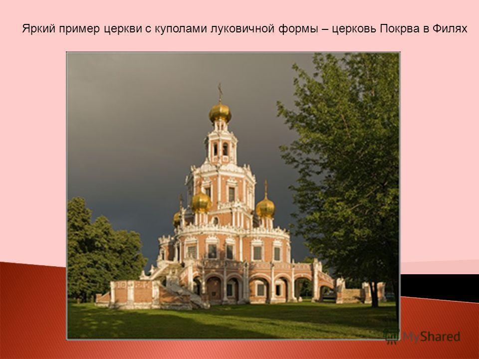 Яркий пример церкви с куполами луковичной формы – церковь Покрва в Филях