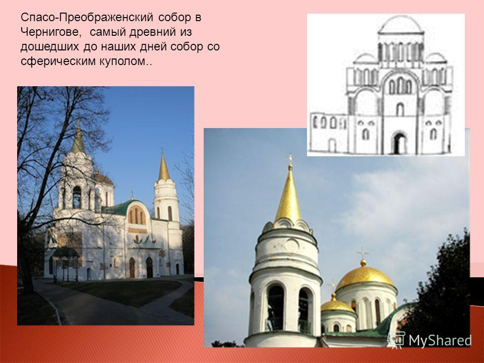 Спасо-Преображенский собор в Чернигове, самый древний из дошедших до наших дней собор со сферическим куполом..