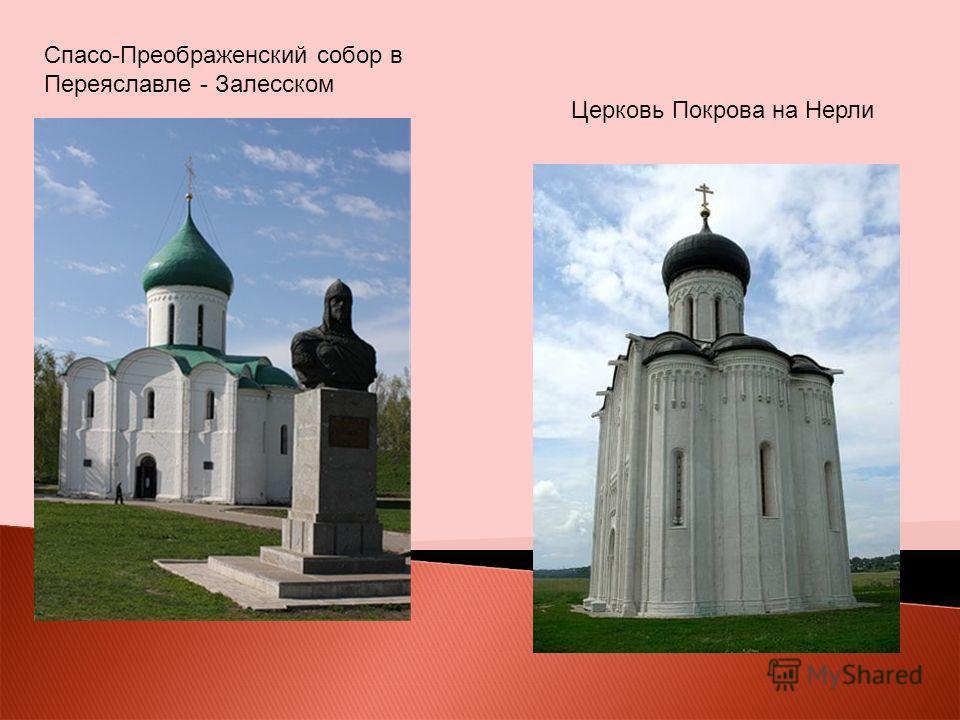 Спасо-Преображенский собор в Переяславле - Залесском Церковь Покрова на Нерли