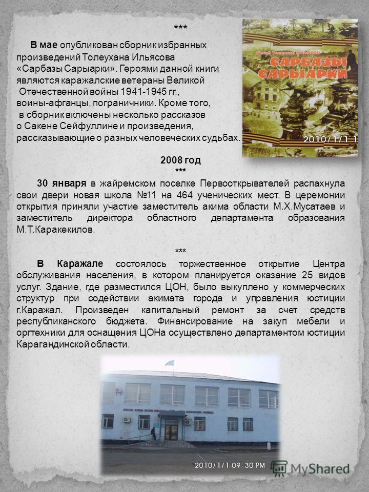 *** В мае опубликован сборник избранных произведений Толеухана Ильясова «Сарбазы Сарыарки». Героями данной книги являются каражалские ветераны Великой Отечественной войны 1941-1945 гг., воины-афганцы, пограничники. Кроме того, в сборник включены неск
