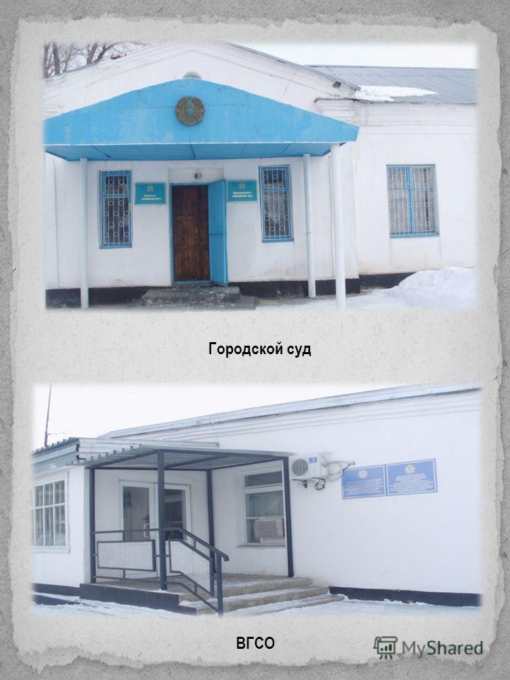 ВГСО Городской суд