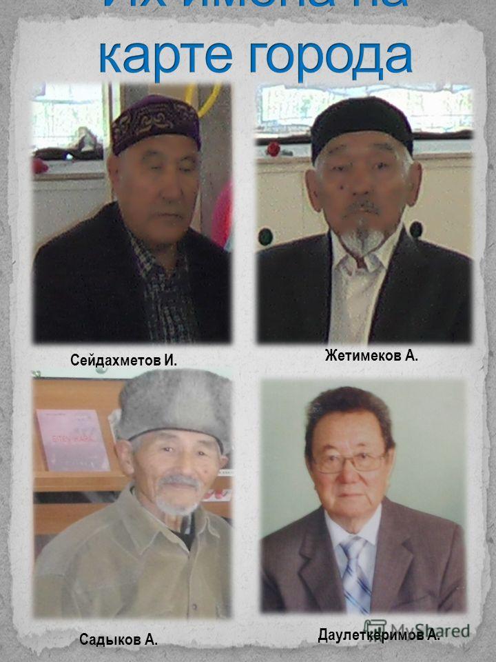 Сейдахметов И. Жетимеков А. Даулеткеримов А. Садыков А.