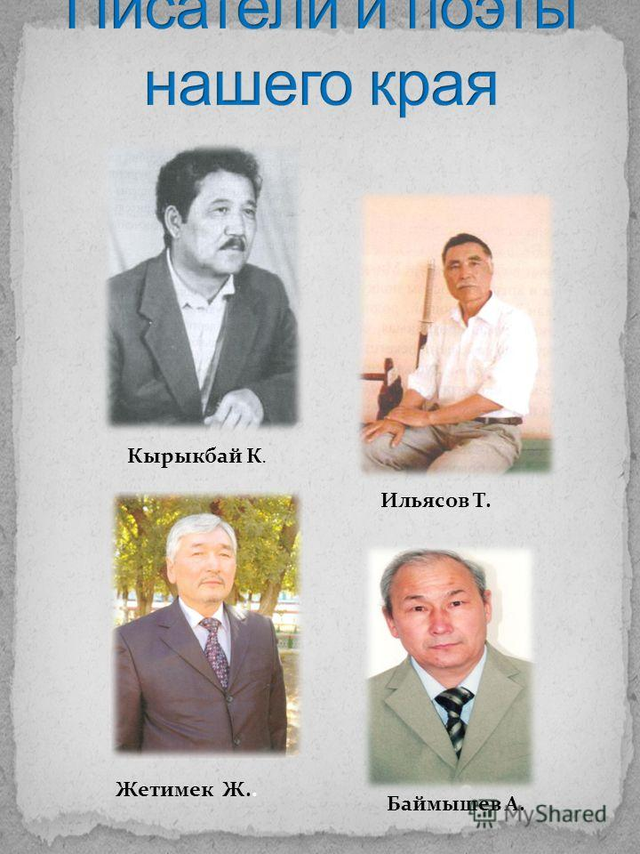 Баймышев А. Кырыкбай К. Ильясов Т. Жетимек Ж..
