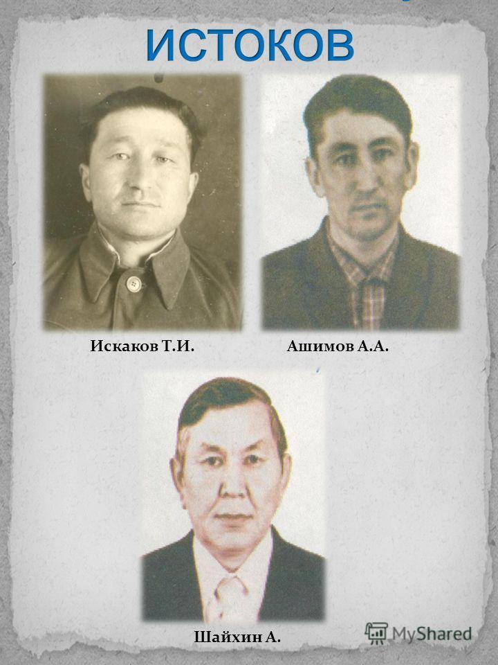 Шайхин А. Ашимов А.А.Искаков Т.И.