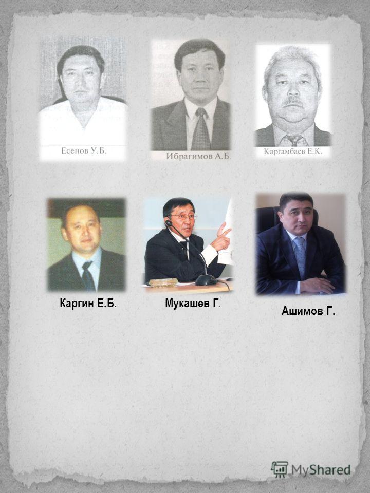 Каргин Е.Б.Мукашев Г. Ашимов Г.