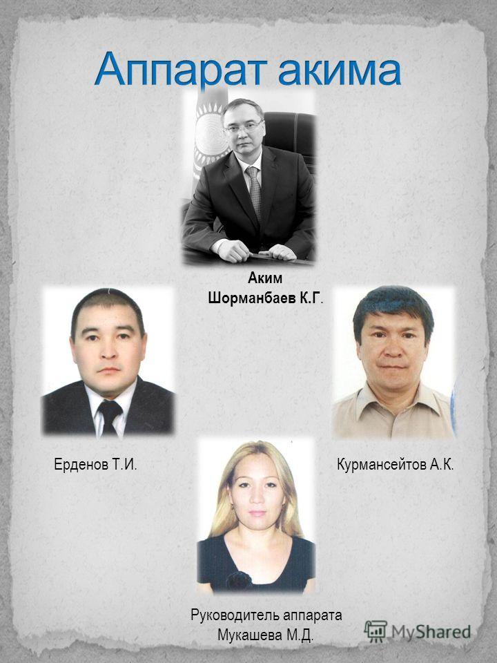 Ерденов Т.И.Курмансейтов А.К. Руководитель аппарата Мукашева М.Д. Аким Шорманбаев К.Г.