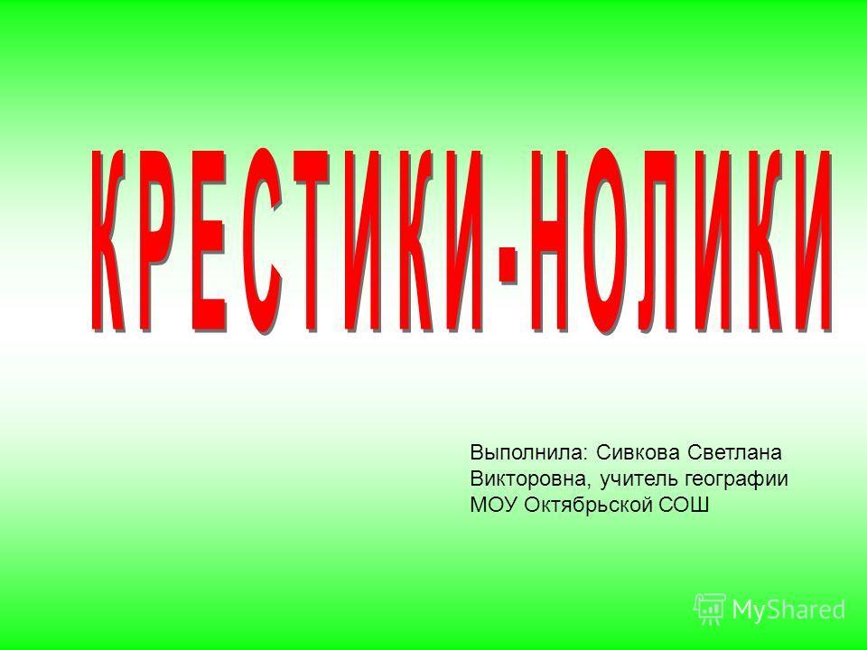 Выполнила: Сивкова Светлана Викторовна, учитель географии МОУ Октябрьской СОШ
