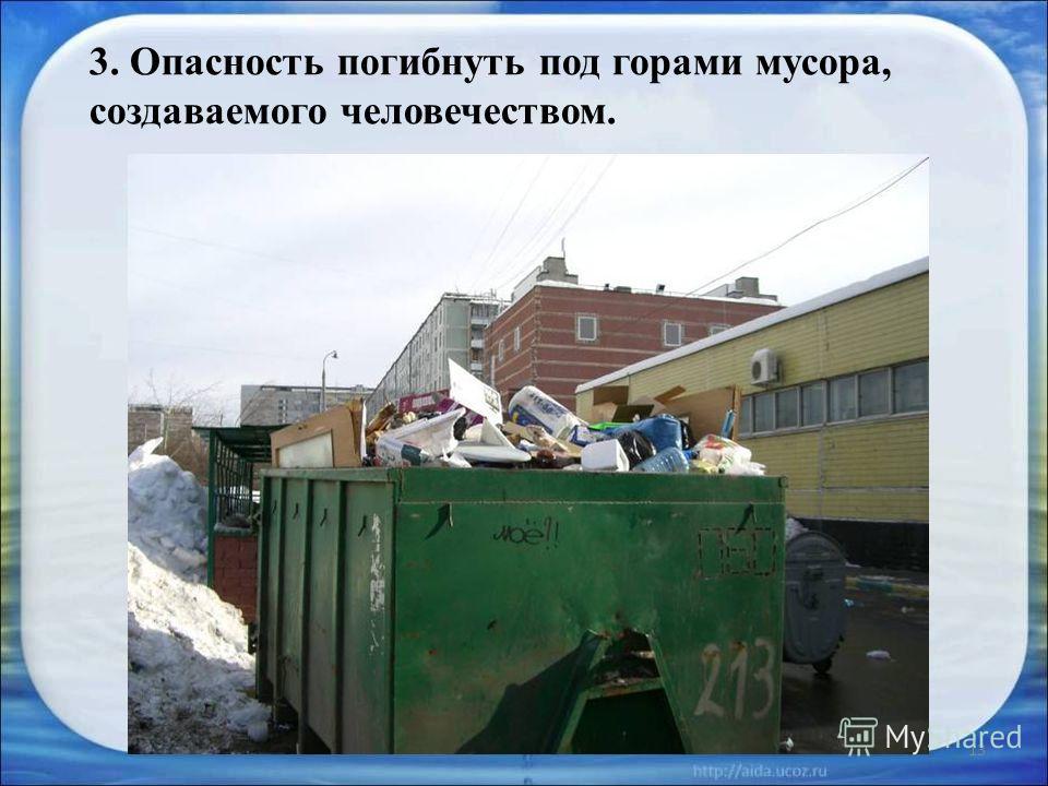 13 3. Опасность погибнуть под горами мусора, создаваемого человечеством.