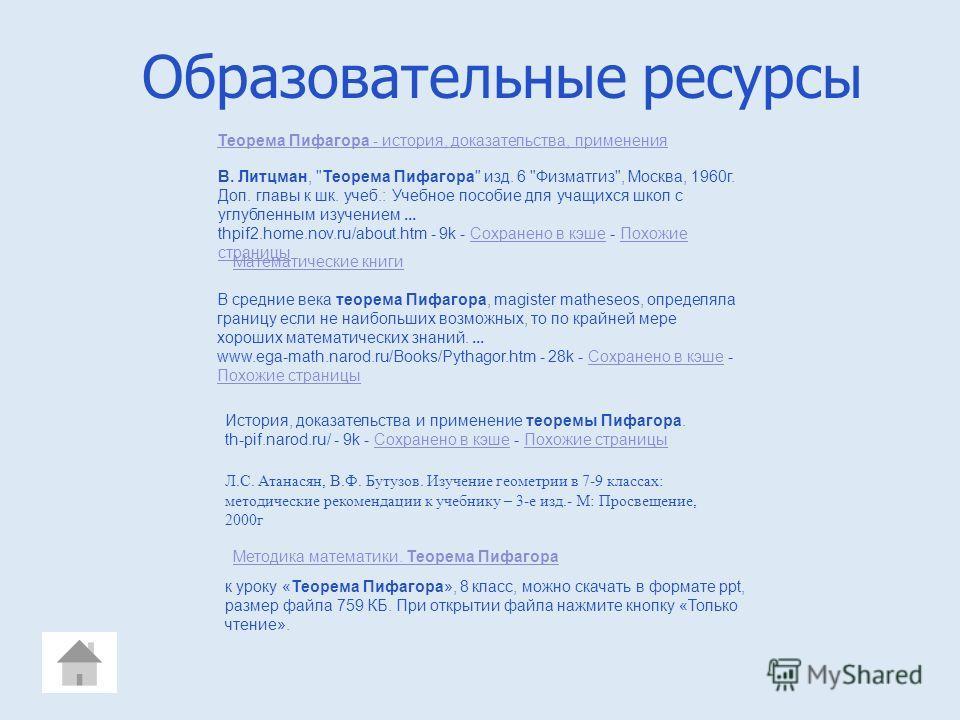 Образовательные ресурсы Теорема Пифагора - история, доказательства, применения В. Литцман,