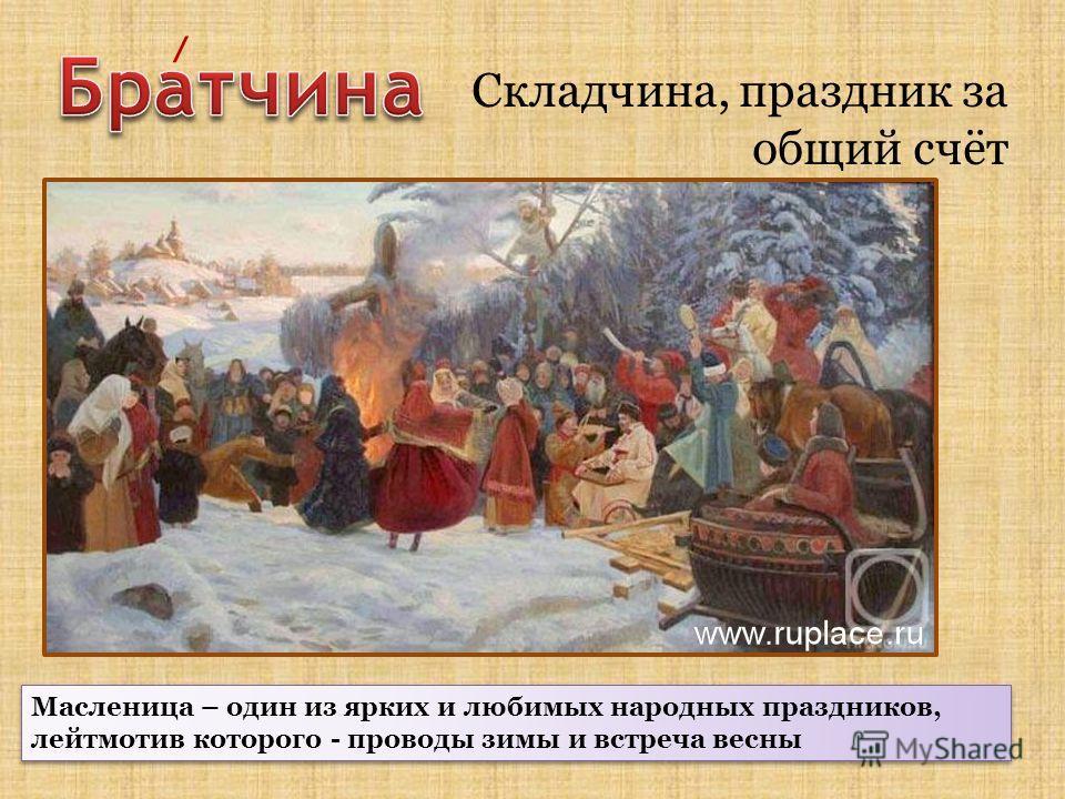 Складчина, праздник за общий счёт Масленица – один из ярких и любимых народных праздников, лейтмотив которого - проводы зимы и встреча весны /