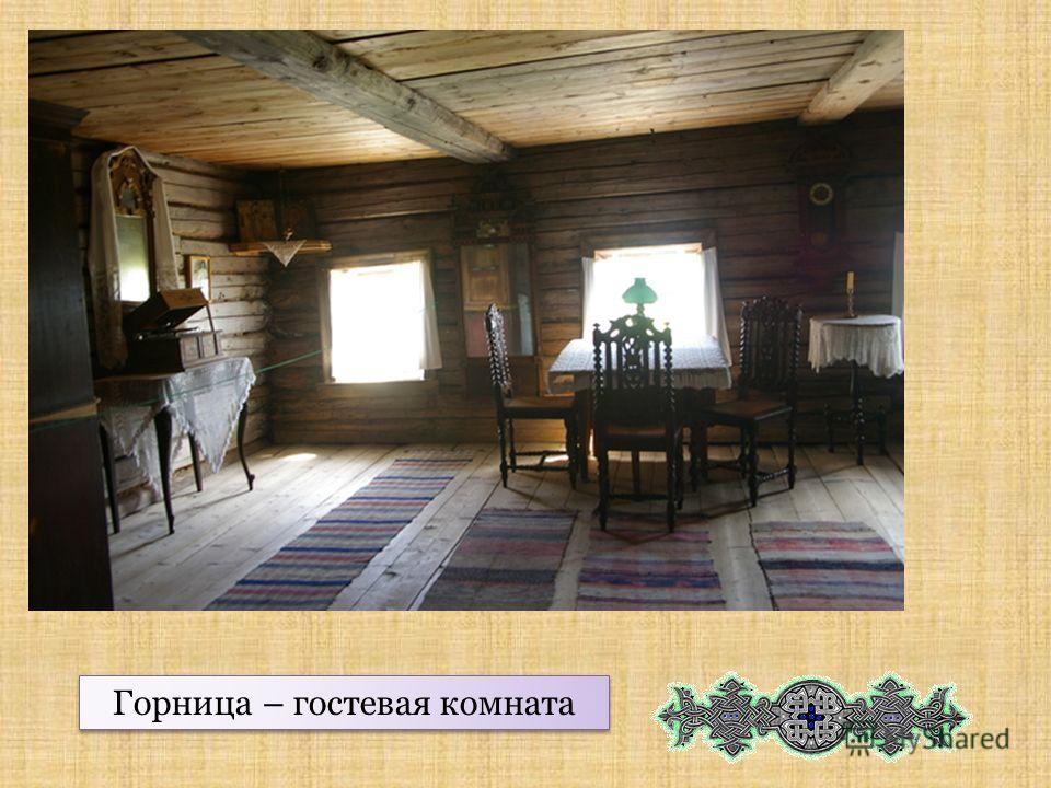 Горница – гостевая комната