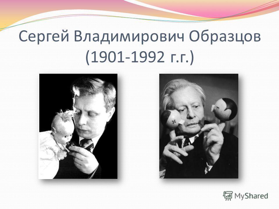 Сергей Владимирович Образцов (1901-1992 г.г.)