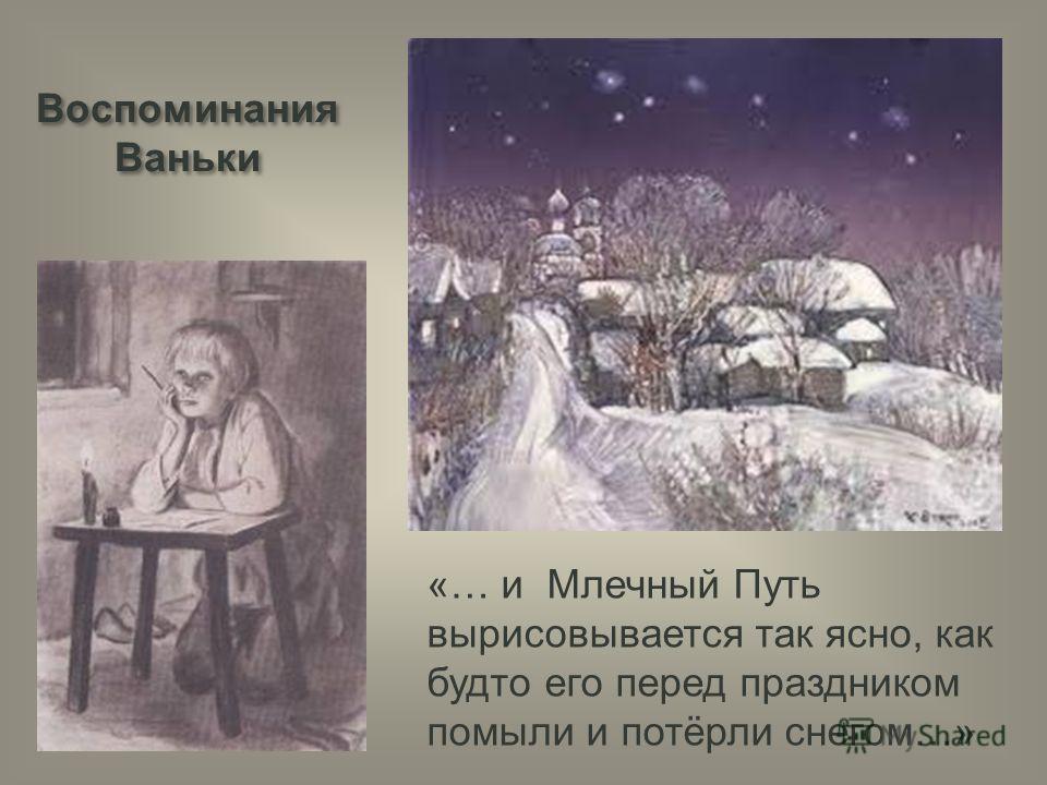 Воспоминания Ваньки «… и Млечный Путь вырисовывается так ясно, как будто его перед праздником помыли и потёрли снегом…»