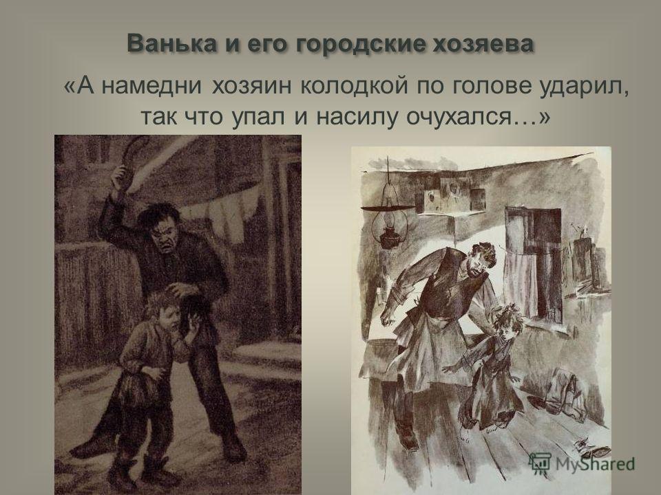 «А намедни хозяин колодкой по голове ударил, так что упал и насилу очухался…» Ванька и его городские хозяева